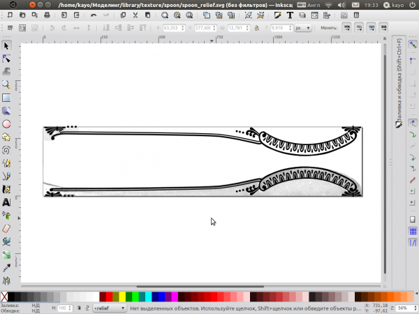 spoon_31_inkscape_relief.png