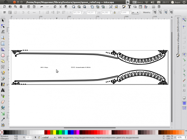 spoon_34_inkscape_relief_with_label.png